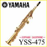 YAMAHA / YSS-475 ヤマハ ソプラノサックス YSS475 《未展示・倉庫保管新品をお届け※もちろん出荷前調整》 商品画像