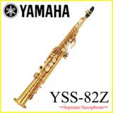 YAMAHA / YSS-82Z ヤマハ ソプラノサックス YSS82Z【小物セット】【取寄せ商品】 商品画像
