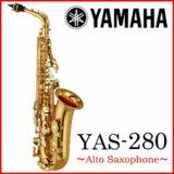 YAMAHA / YAS-280 アルトサックス 入門用 エントリーモデル 《倉庫保管新品をお届け※もちろん出荷前調整》 商品画像