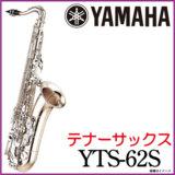 YAMAHA ヤマハ / Tenor YTS-62S テナーサックス シルバープレート 商品画像