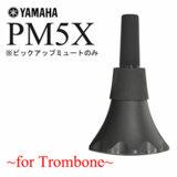 YAMAHA / SILENT BRASS PM5X ヤマハ サイレントブラス ピックアップミュートのみ テナートロンボーン・テナーバストロンボーン用 商品画像