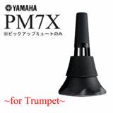 YAMAHA / SILENT BRASS PM7X ヤマハ サイレントブラス ピックアップミュートのみ トランペット・コルネット用 商品画像