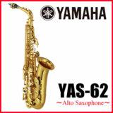 YAMAHA / YAS-62 ヤマハ アルトサックス (第4世代 YAS-62III) ラッカー仕上 《未展示・倉庫保管新品をお届け※もちろん出荷前調整》 商品画像