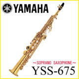 YAMAHA / YSS-675 ヤマハ ソプラノサックス YSS675 《未展示・倉庫保管新品をお届け※もちろん出荷前検品》【SALE2020】 商品画像