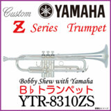 YAMAHA /ヤマハ【お取り寄せ】 トランペット YTR-8310ZS Trumpet YTR8310ZS 商品画像