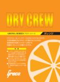 Greco / Dry Crew Orange 湿度調整剤 商品画像