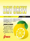 Greco / Dry Crew Lemon 湿度調整剤 商品画像