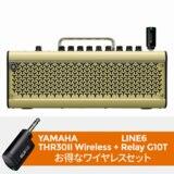 YAMAHA / THR30II Wireless + LINE6 Relay G10T ヤマハ ワイヤレスセット 商品画像