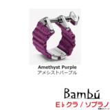 BAMBU バンブー / Soprano HR Size NS04 A-PURPLE ソプラノラバーサイズ 商品画像