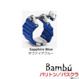 BAMBU バンブー / Baritone HR Size NB05 S-BLUE バリトンラバーサイズ 商品画像