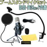 marantz Professional / MPM-1000J 安心コンデンサーマイクセット03 -ポップブロッカー、グースネックスタンド付- 商品画像
