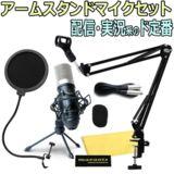 marantz Professional / MPM-1000J 安心コンデンサーマイクセット01 -ポップブロッカー、アームスタンド付- 商品画像