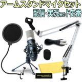 marantz Professional / MPM-1000J 安心コンデンサーマイクセット04 -ポップブロッカー、白アームスタンド付- 商品画像