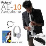 Roland ローランド / Aerophone AE-10 エアロフォン デジタル管楽器 【アップグレードサイレント練習セット】【送料無料】 商品画像