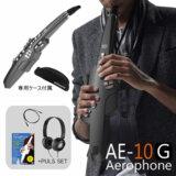 Roland ローランド / Aerophone AE-10G エアロフォン グラファイトブラック デジタル管楽器 【アップグレードサイレント練習セット】【送料無料】 商品画像