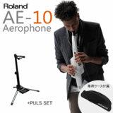 Roland ローランド / Aerophone AE-10 エアロフォン デジタル管楽器 【折りたたみ式スタンドセット】【送料無料】 商品画像