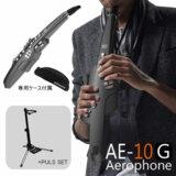 Roland ローランド / Aerophone AE-10G エアロフォン グラファイトブラック デジタル管楽器 【折りたたみ式スタンドセット】【送料無料】 商品画像