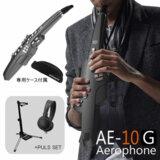 Roland ローランド / Aerophone AE-10G エアロフォン グラファイトブラック デジタル管楽器 【スタンド&ヘッドフォンセット】【送料無料】 商品画像