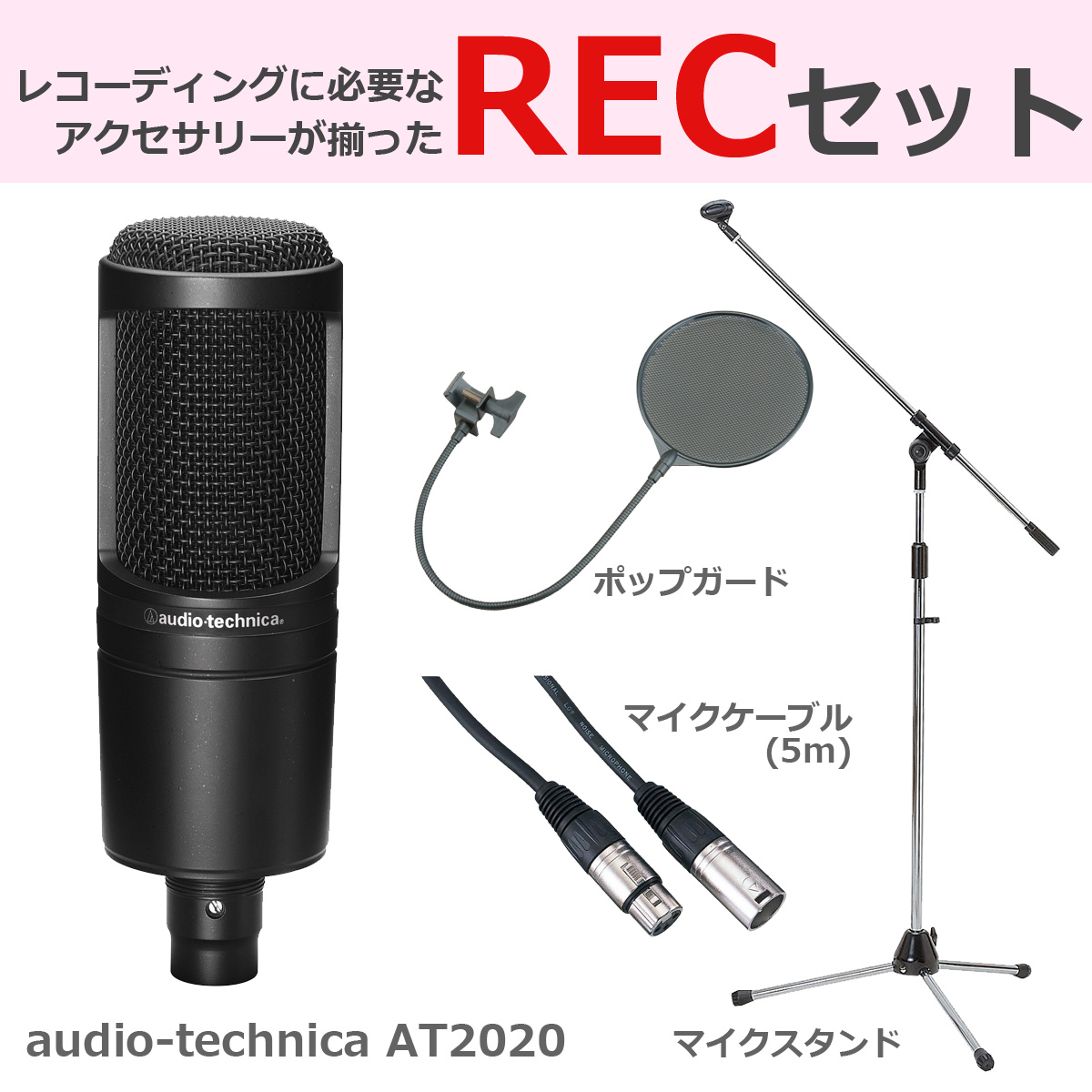 audio-technica / AT2020 コンデンサーマイクセット