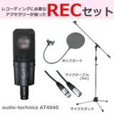 audio-technica / AT4040 【豪華3点セット!】 コンデンサーマイク 商品画像