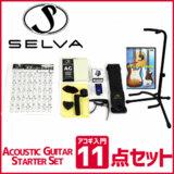 SELVA セルバ / アコースティックギタースターターセット 入門セット 商品画像