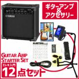 YAMAHA / GA15II 【アンプ&アクセサリー12点セット】 エレキギタースターターセット 入門セット 商品画像