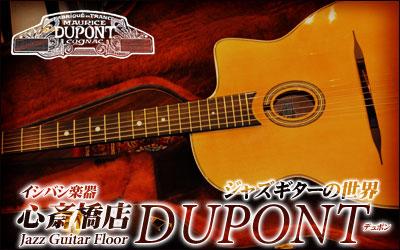 ジャズギターの世界「Dupont(デュポン)」