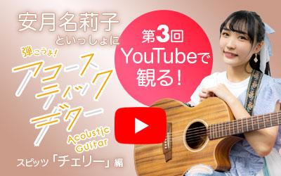 『安月名莉子といっしょに弾こうよ!アコースティックギター』第3回 YouTubeで観る!