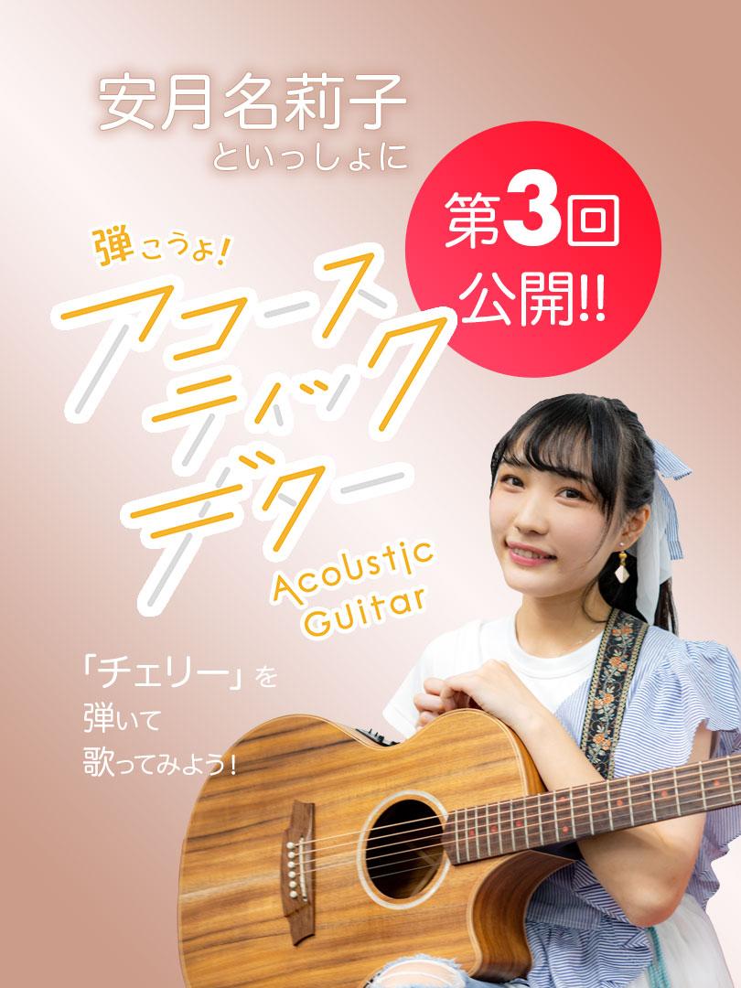 安月名莉子といっしょに弾こうよ!アコースティックギター
