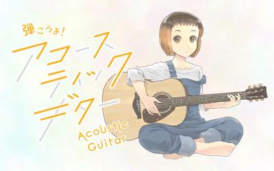 弾こうよ!アコースティックギター
