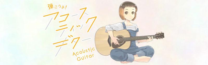 弾こうよアコースティックギター