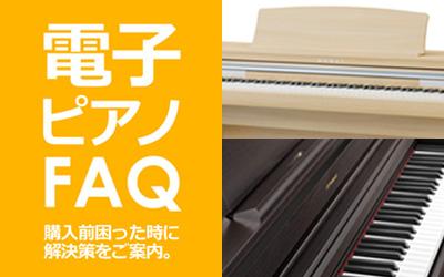 電子ピアノ FAQ