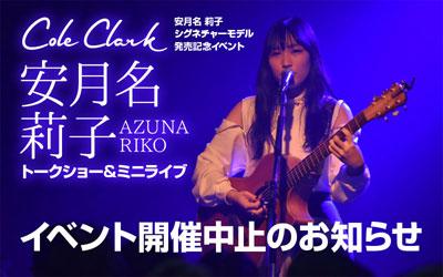 コールクラーク・ギター 安月名莉子 シグネチャーモデル発売記念イベント・安月名莉子トークショー&ミニライブ