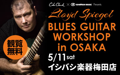 Cole Clark Presents LLOYD SPIEGEL BLUES GUITAR WORKSHOP in OSAKA