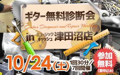 ギター無料診断会 in ミュージックキャッシュ津田沼店