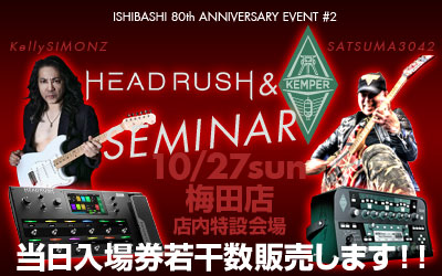 ??????Ź??ISHIBASHI 80th ANNIVERSARY EVENT #2 Kelly Simonz x SATSUMA3042 HeadRush & Kemper ???ߥʡ?