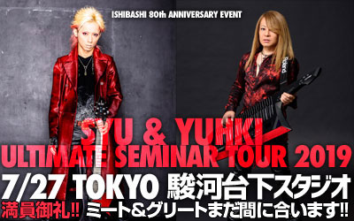 ISHIBASHI 80th ANNIVERSARY EVENT SYU & YUHKI ULTIMATE SEMINAR TOUR 2019