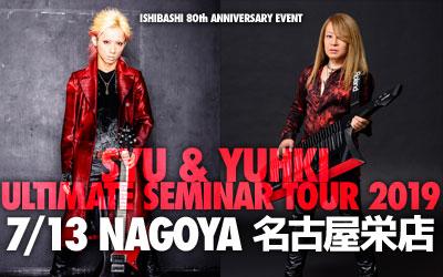 ISHIBASHI 80th ANNIVERSARY EVENT SYU & YUHKI ULTIMATE SEMINAR TOUR 2019