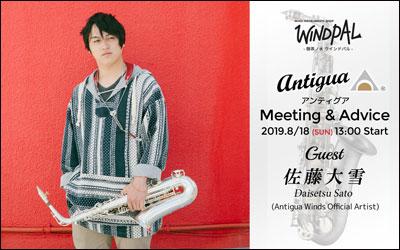 御茶ノ水ウインドパル Antigua Meeting & Advice