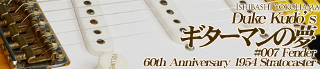 #007 Fender 60th Anniversary 1954 Stratocaster