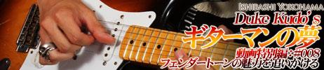 ギターマンの夢・特別編 #008 フェンダートーンの魅力を追いかける。