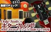 ギターマンの夢・2015ギブソンUSA最新スペック特集