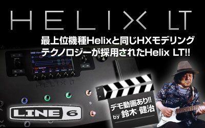 LINE 6 新製品 HELIX LT