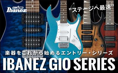 Ibanez GiO Series / ステージへ最速。