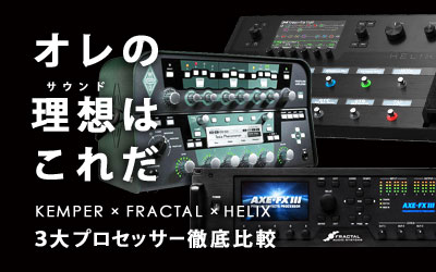「Kemper × Fractal Audio Systems × Helix」徹底比較