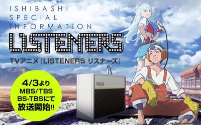 イシバシ楽器協力 TVアニメ『LISTENERS リスナーズ』インフォメーション