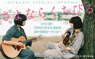 イシバシ楽器協力 映画「さよならくちびる」インフォメーション
