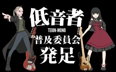 「低音者- TEION-MONO -」普及委員会