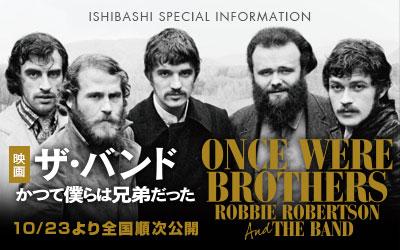 イシバシ楽器協力 映画「ザ・バンド かつて僕らは兄弟だった」インフォメーション