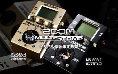 ZOOM MultiStompシリーズ Limited Color Model